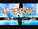 きゃんぱすぐらし!【がっこうぐらし!×Z会】 thumbnail