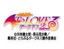 ToLOVEる-とらぶる-ダークネス 2nd 第2話