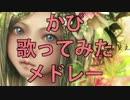 【作業用BGM】かぴソロ10曲歌ってみたメドレー! thumbnail