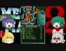 【ニコニコ動画】【ゆっくり実況】がががー!メタルマックス2:リローデッド【EX Part1】を解析してみた