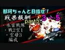 【ニコニコ動画】【実況】那珂ちゃんと目指せ!戦果報酬part5【3-5】を解析してみた