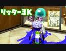 【ニコニコ動画】【Splatoon】リッター3K快感狙撃集 -ガチもあるよ-を解析してみた