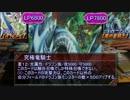 【ニコニコ動画】【遊戯王】やみ★げむ七拾五【闇のゲーム】WHOPE VS 魔術竜騎士を解析してみた