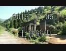 【ニコニコ動画】2015.05.05 土倉鉱山 探索記を解析してみた