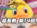 【延長戦#14】れい&ゆいの文化放送ホームランラジオ!