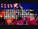 【ニコニコ動画】【ゆっくり怪談】お祭りにいきたい【怖い話】を解析してみた
