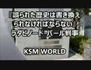 【KSM】『誤られた歴史は書き換えられなければならない』パール判事