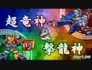 【mugenキャラ作成】唸れ疾風!轟け雷光!(フルボイス)【超竜神&撃龍神】