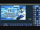 【ニコニコ動画】【DeNAx巨人】2015.7.13 山崎康晃 全ピッチング【ノーカット】を解析してみた