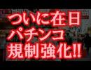 【在日発狂】7月9日以降、ついに在日パチンコ規制強化!!