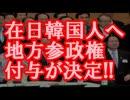 【ニコニコ動画】【売国速報】在日韓国人への地方参政権付与が決定!!を解析してみた