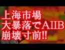 【ニコニコ動画】上海市場大暴落でAIIB崩壊寸前!! 習近平、狂乱介入で大自爆!を解析してみた