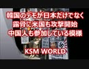 アメリカに牙をむき、中国への服従&テロ容認を朝鮮人が表明
