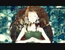 【ニコニコ動画】【初音ミク】新グリム童話 眠れる森の美女篇【オリジナル】を解析してみた