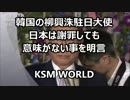 【KSM】韓国外務省が『全ての努力を無に帰す大愚行』を全世界に公開。