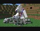 【ニコニコ動画】【minecraft】まだらンゴの大冒険 Better Than Wolves Part.1を解析してみた