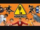 【ニコニコ動画】【松岡修造】HONKING!!!を解析してみた