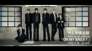 【MMD刀剣乱舞】「OH MY ARUJI!」Music Vi