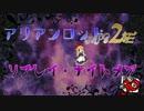 【ニコニコ動画】[東方卓遊戯]アリアンロッド・リプレイ・ナイトメア[AR2E]30を解析してみた
