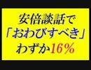 【ニコニコ動画】戦後70年談話で安倍首相が「おわびすべき」は日本人のわずか16%を解析してみた