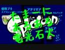 【ニコニコ動画】【スプラトゥーン】 NULL-IKA  03 【シューターコラボ】を解析してみた
