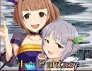 【ニコニコ動画】ゲームセンター輿水 「I・Fantasy」後編 【モバマス】を解析してみた