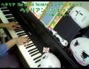 【ニコニコ動画】【弾いてみた】ヘタリアン☆ジェット(ショートサイズ)【ヘタリアTWT】を解析してみた