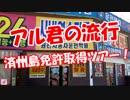 【アル君の流行】 済州島免許取得ツアー!