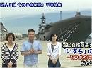 防人の道 今日の自衛隊 - 平成27年7月13日号