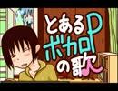【ニコニコ動画】【ニコカラ】とあるボカロPの歌verミク【修正版】.を解析してみた
