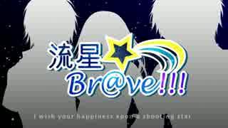 【オリジナル】流星☆Br@ve!!!/@LOID feat.VY1
