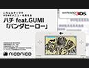 ハチ feat.GUMI「パンダヒーロー」/ ニンテンドー3DSテーマ ニコニコアレンジ