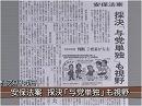 【安保法制】反対野党の限界、倒閣キャンペーンと世論調査の結果は?[桜H27/7/14]