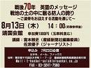 【お知らせ】戦後70年 英霊のメッセージ、正論を聞く集い[桜H27/7/14]