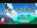 【ニコニコ動画】【幻想人形演舞】人形と一緒に踊りませんか? 21体目(終)【秋雨秋風】を解析してみた
