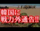 【速報】 アメリカ政府、韓国に戦力外通告!!