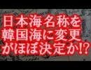 【ニコニコ動画】【悲報】国際海事機関、日本海名称を韓国海に変更がほぼ決定か!を解析してみた