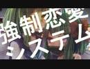 【ニコニコ動画】【GUMI】キョウセイレンアイシステム【オリジナル】【ヤンデレ】を解析してみた
