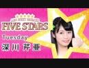【ニコニコ動画】A&G NEXT BREAKS 深川芹亜のFIVE STARS #15(2015.07.14)を解析してみた