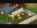 【ニコニコ動画】【ZooTycoon:CE】ゆっくりZOO Part.7【ゆっくり動物園経営】を解析してみた