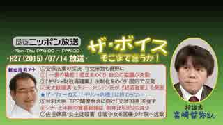 【宮崎哲弥】ザ・ボイス そこまで言うか!H27/07/14【戦争のリアリティ】