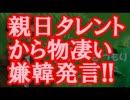 【速報】親日タレントから物凄い嫌韓発言!!