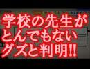 【ニコニコ動画】【岩手中2自殺】学校の先生がとんでもないグズと判明!!を解析してみた