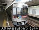 【ニコニコ動画】気まぐれ鉄道小ネタPART171 手抜き行先を解析してみた