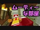 【ニコニコ動画】【実況】(高画質)新米マイクラ実況者2人でMinecraftを楽しむわ08を解析してみた