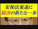 【ニコニコ動画】【安保法案】遂に採決=新たな日本の一歩に踏み出すを解析してみた