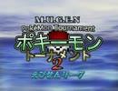 【ニコニコ動画】【MUGEN】ポキーモントーナメント2 part22 えびせんリーグ-2を解析してみた