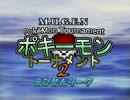 【MUGEN】ポキーモントーナメント2 えびせ