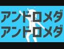 【ニコニコ動画】感情込めて歌ってみた アンドロメダアンドロメダ【カタムチ】を解析してみた