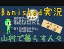 【Banished】 山村で暮らす人々 1~5年目コメ返し回 【ゆっくり実況】